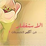 الصورة الرمزية مريم إبراهيم